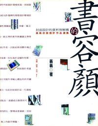 書的容顏:封面設計的賞析與解構:翁翁封面設計作品選集