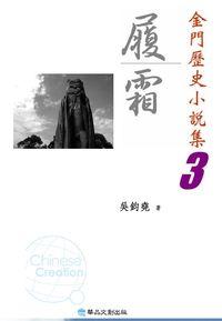 履霜:金門歷史小說集. 3