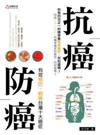 抗癌、防癌:有效預防、戰勝台灣十大癌症