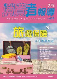 消費者報導 [第423期]:旅遊保險
