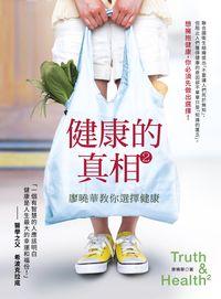 健康的真相. 2, 廖曉華教你選擇健康