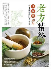 老方精粹:大國醫50年妙手配藥的回春智慧