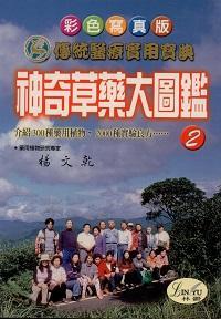 神奇草藥大圖鑑. 2