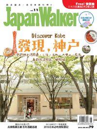 Japan Walker [第11期]:發現,神戶