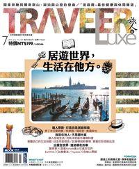 旅人誌 [第134期]:居遊世界,生活在他方