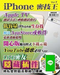 iPhone 密技王 [第7期]:Apple TV神級越獄商店