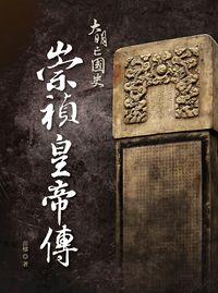 大明亡國史:崇禎皇帝傳