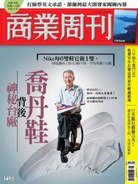 商業周刊 2016/07/11 [第1495期]:喬丹鞋 背後神秘台廠
