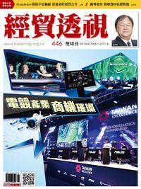 經貿透視雙周刊 2016/07/06 [第446期]:電競產業 商機璀璨