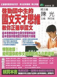 啟動國中生的國文天才思維:教你正確學國文
