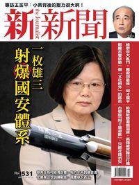 新新聞 2016/07/07 [第1531期]:一枚雄三 射爆國安體系