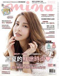 Mina米娜時尚國際中文版(精華版) [第163期]:真夏的鮮嫩時尚♥