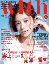 with與你時尚國際中文版 [第148期]:穿上Blue & White 沁涼一夏♥