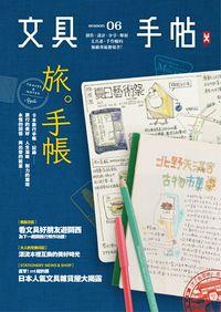 文具手帖. season 06, 旅.手帳!