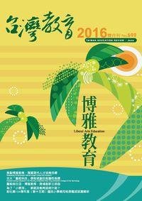 台灣教育 [第699期]:博雅教育