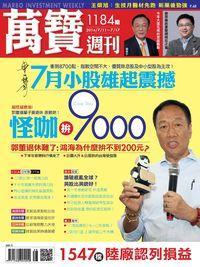 萬寶週刊 2016/07/11 [第1184期]:怪咖拼9000