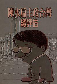 陳水扁主政臺灣總評估