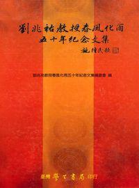 劉兆祐教授春風化雨五十年紀念文集