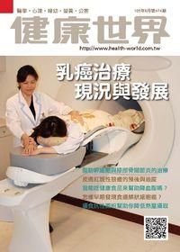 健康世界 [第474期]:乳癌治療現況與發展