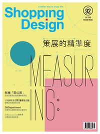 Shopping Design [第92期]:策展的精準度