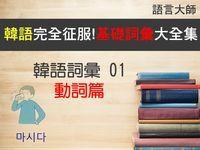 語言大師 韓語詞彙. 1, 動詞篇
