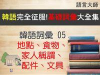 語言大師 韓語詞彙. 5, 地點、食物、家人稱謂、配件、文具