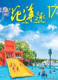 花蓮趣 [第17期] 夏季號:知卡宣親水森林公園