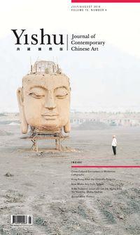 Yishu典藏國際版 [第75期]:Cross-Cultural Encounters in Modernist  Calligraphy