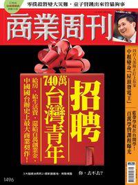 商業周刊 2016/07/18 [第1496期]:招聘740萬台灣青年