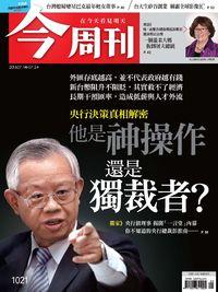 今周刊 2016/07/18 [第1021期]:他是神操作還是獨裁者?
