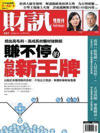 財訊雙週刊 [第507期]:賺不停的台股新王牌