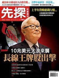 先探投資週刊 2016/07/16 [第1891期]:長線王牌股出擊
