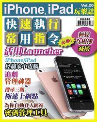 iPhone, iPad玩樂誌 [第20期]:活用Launcher