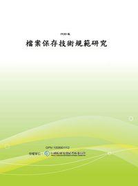 檔案保存技術規範研究