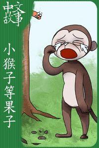 小猴子等果子 [有聲書]