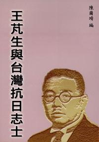 王芃生與臺灣抗日志士
