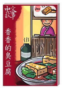 香香的臭豆腐 [有聲書]