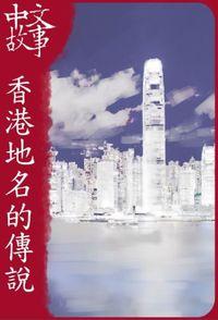 香港地名的傳說 [有聲書]