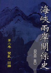 海峽兩岸關係史. 第二卷, 變亂.回歸