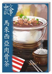 馬來西亞肉骨茶 [有聲書]