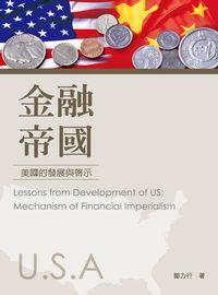 金融帝國:美國的發展與啟示