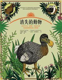 消失的動物:追尋多多鳥、猛獁象、袋狼的足跡, 漫遊滅絕動物的紙上博物館