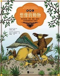 想像的動物:跟著獨角獸、獅鷲、麒麟、魔羯魚, 走進傳說動物的紙上博覽會