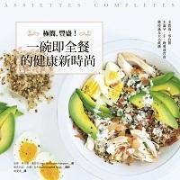 極簡, 豐盛!:一碗即全餐的健康新時尚