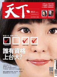 天下雜誌 2016/07/20 [第602期]:誰有資格上台大?
