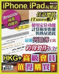 iPhone, iPad玩樂誌 [第23期]:HKG+ 會員 值得購買?