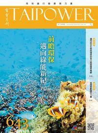 台電月刊 [第643期]:前瞻環保
