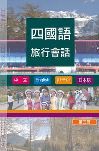四國語旅行會話 [有聲書]. 3