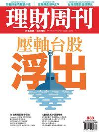 理財周刊 2016/07/22 [第830期]:壓軸台股浮出