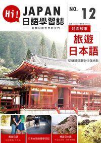 Hi! JAPAN 日語學習誌 [第12期] [有聲書]:旅遊日本語